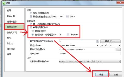 详述Office2010的自动保存和恢复