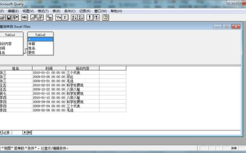 SQL在Excel中的应用