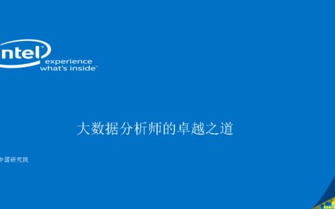 Intel研究院院长吴甘沙:大数据分析师的卓越之道