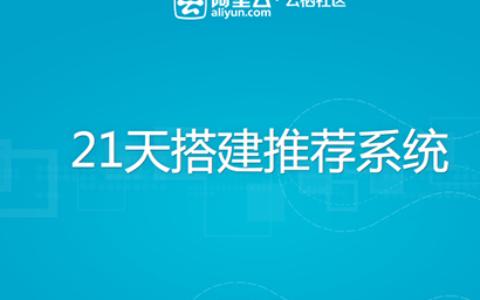 """21天搭建推荐系统:实现""""千人千面""""个性化推荐"""
