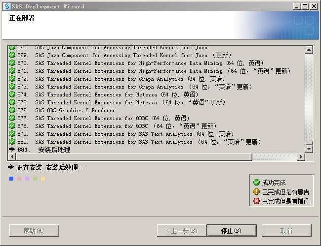 SAS 9.4 安装后处理