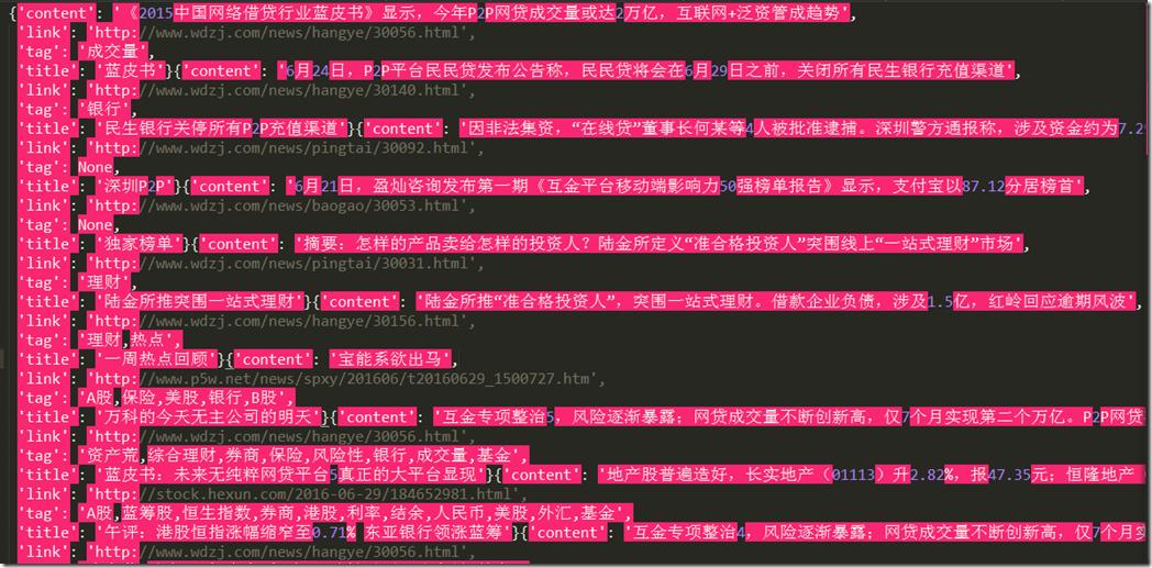 网络爬虫框架Scrapy简介