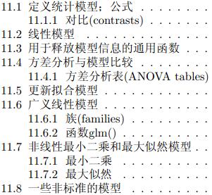R语言手册