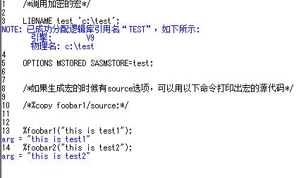 SAS中宏的加密和调用
