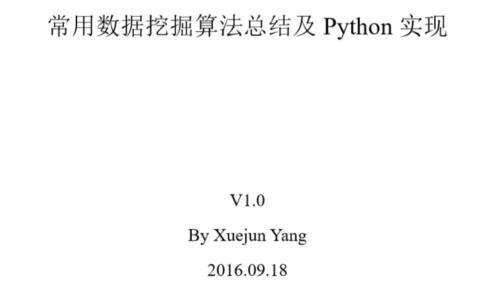 常用数据挖掘算法总结及Python实现