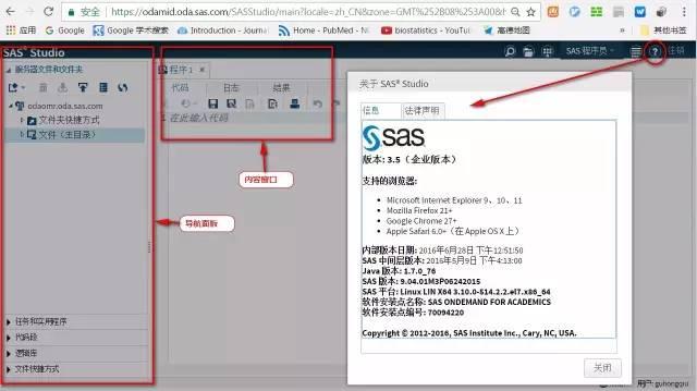 免费云端版SAS,随时随地写代码,你值得拥有!