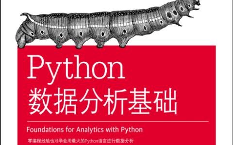 Python 数据分析基础小结