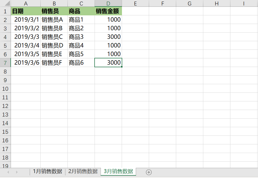 Excel:使用powerquery进行多表合并