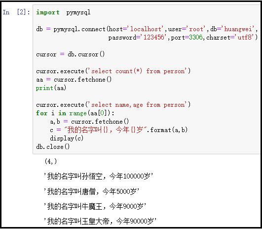 Python与MySQL数据库的交互实战
