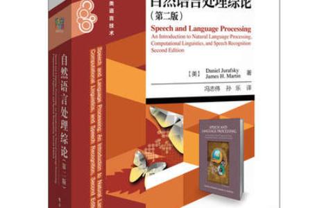 15套免费的自然语言处理NLP课程及经典教材