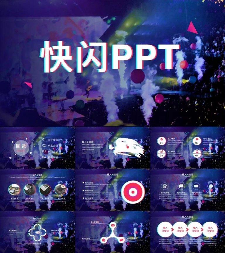 PPT模板,100套快闪PPT模板一起大数据知识星球领取!