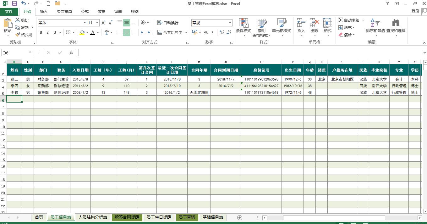 轻松搞定员工人事档案管理,就靠这套Excel模板了!