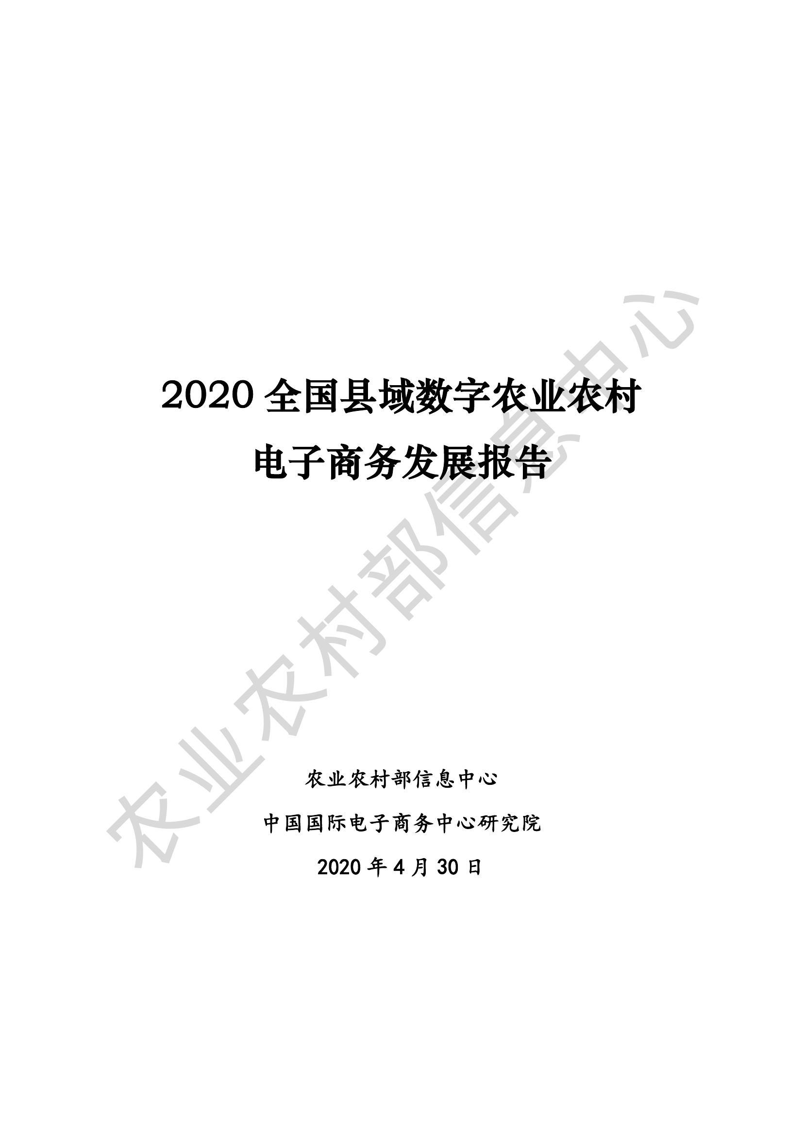 行业报告,2020全国县域数字农业农村电子商务发展报告