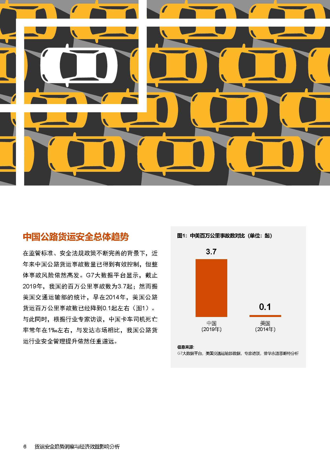 普华永道联合G7、中国交通报发布《中国公路货运行业智慧安全白皮书》