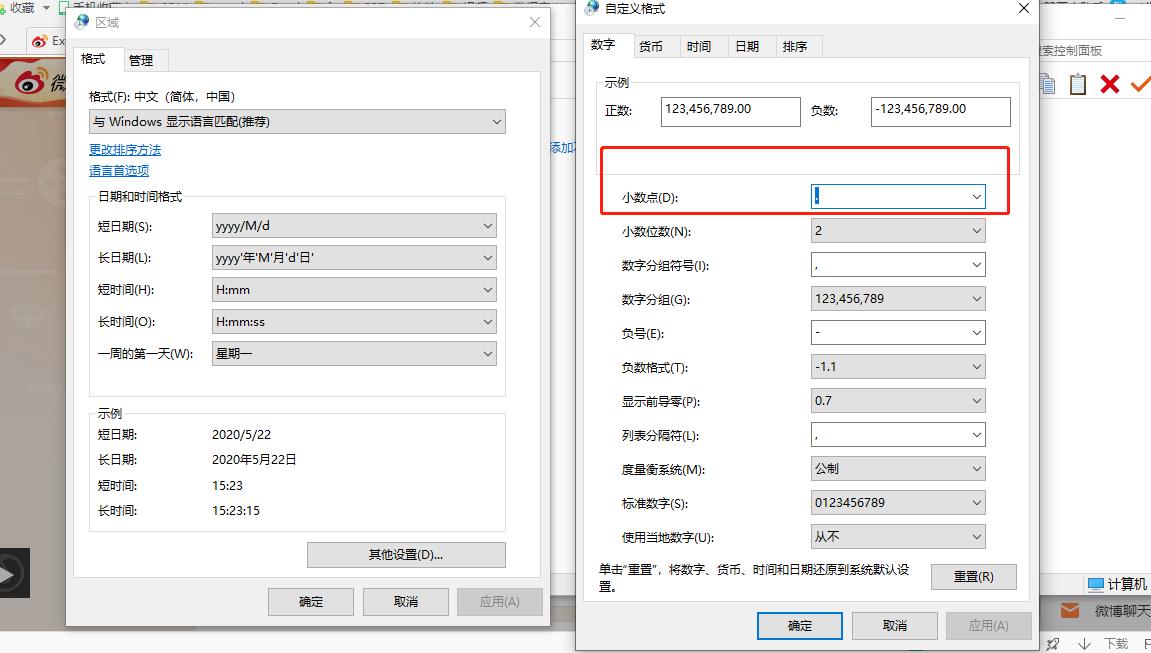 Excel技巧,区域设置中数据属性的设置。
