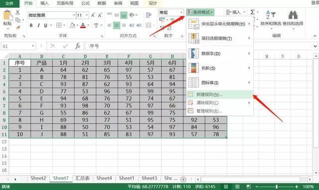 Excel技巧,单元格数据隔行填色,用条件格式三步完成!