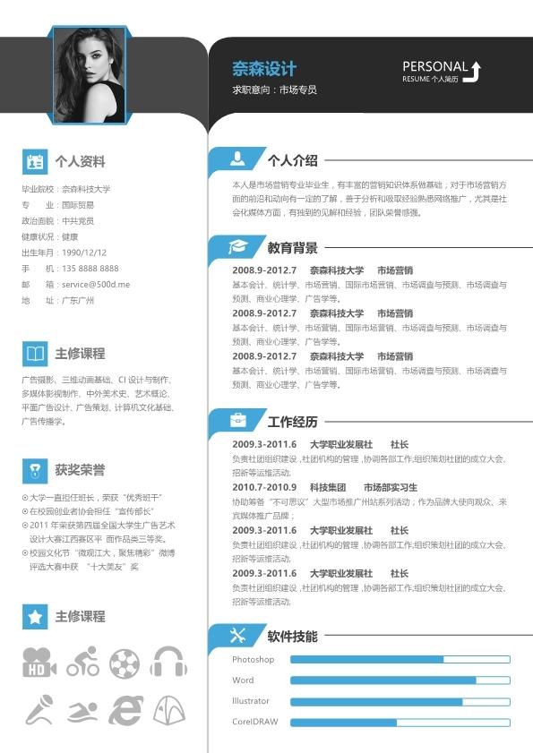"""020年最新个人简历模板大全(求职必备)"""""""