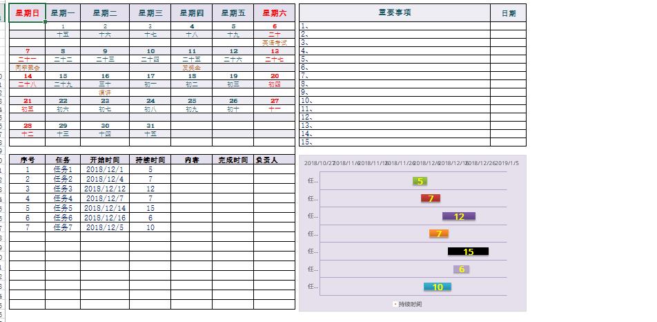 精美甘特图模板,直接直接使用的优质Excel模板!