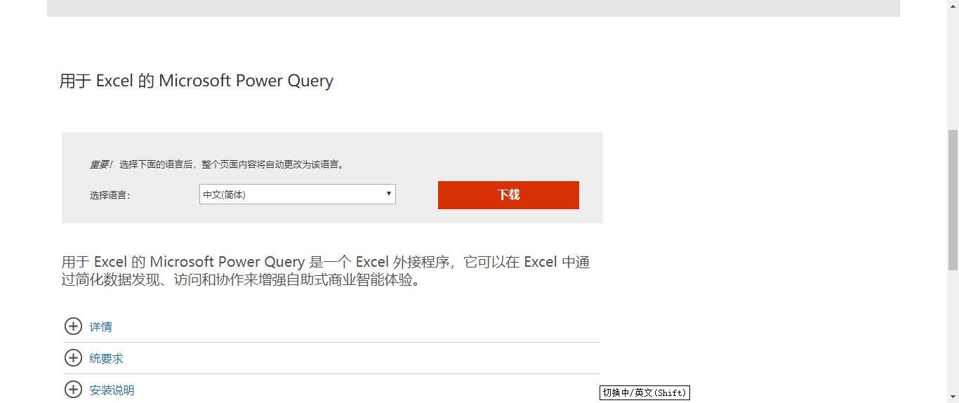 Excel2010/2013加载项:微软Power Query下载!