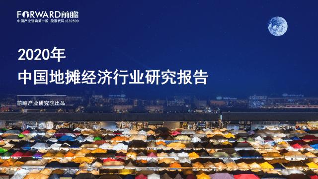 大数据研究报告,前瞻产业研究院《2020年中国地摊经济行业研究报告》!