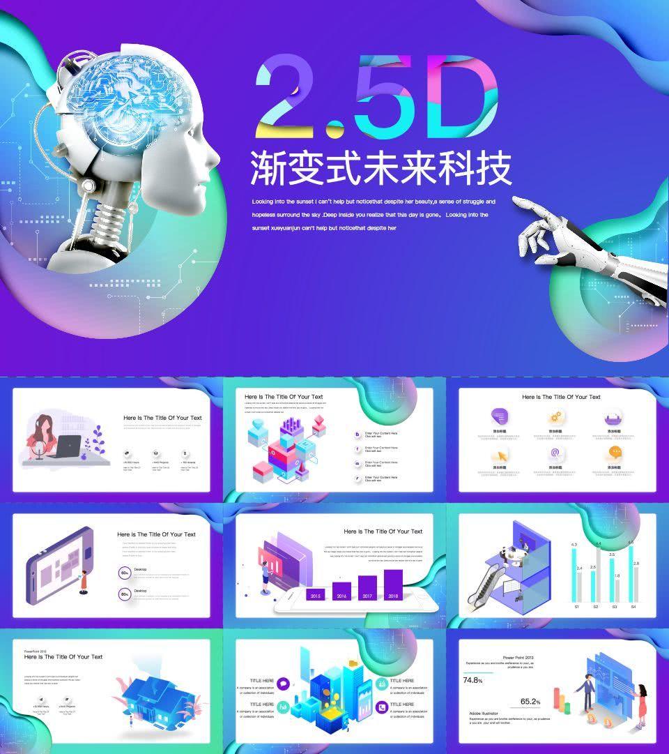 未来已来,63套科技风格PPT模板!
