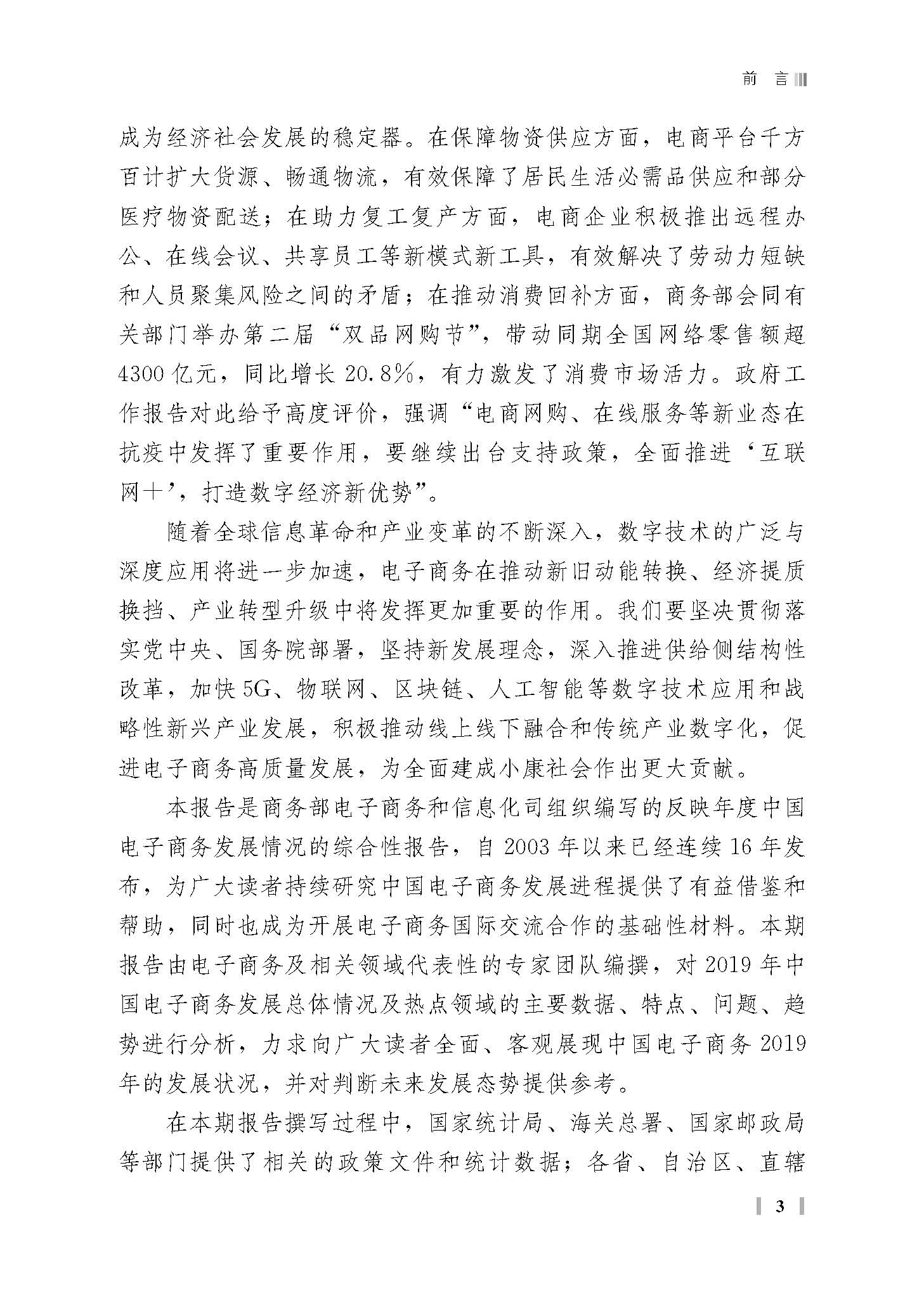 大数据研究报告,商务部:2019中国电子商务报告(182页)!