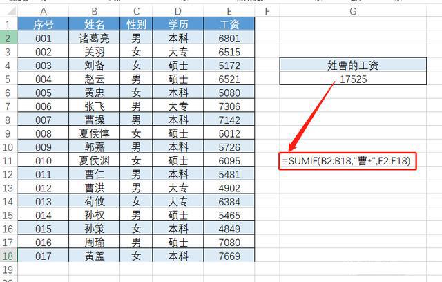 Excel技巧,通配符在sumif函数中的运用。