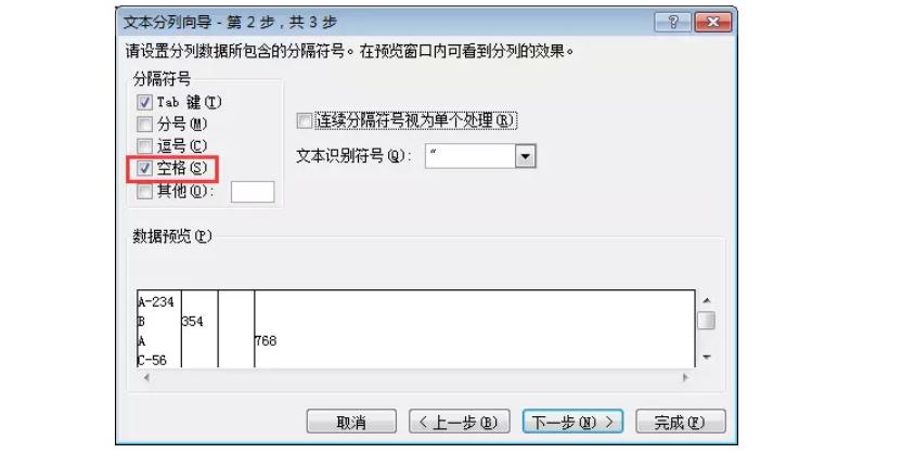 Excel秒拆数据,让表格更整洁 !
