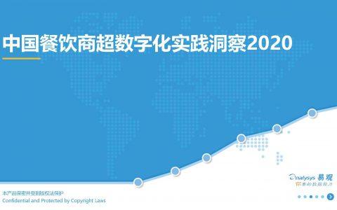 大数据研究报告,易观《中国餐饮商超数字化实践洞察2020》!