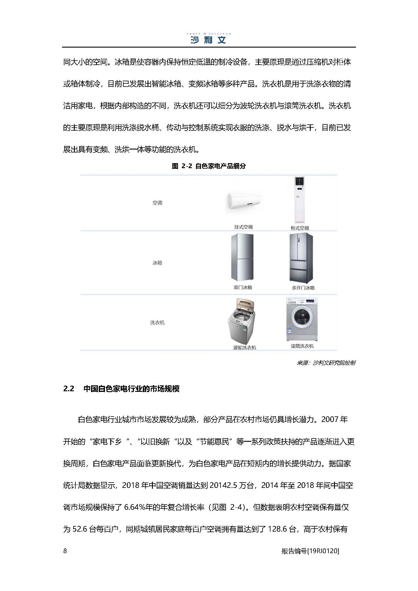 大数据研究报告,沙利文,2019中国白色家电行业市场研究!