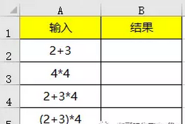 教Excel替你写数学作业,竟然这么简单 !