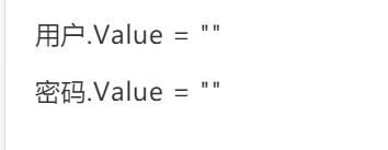 用Excel做个登录界面吧,超简单哟 !