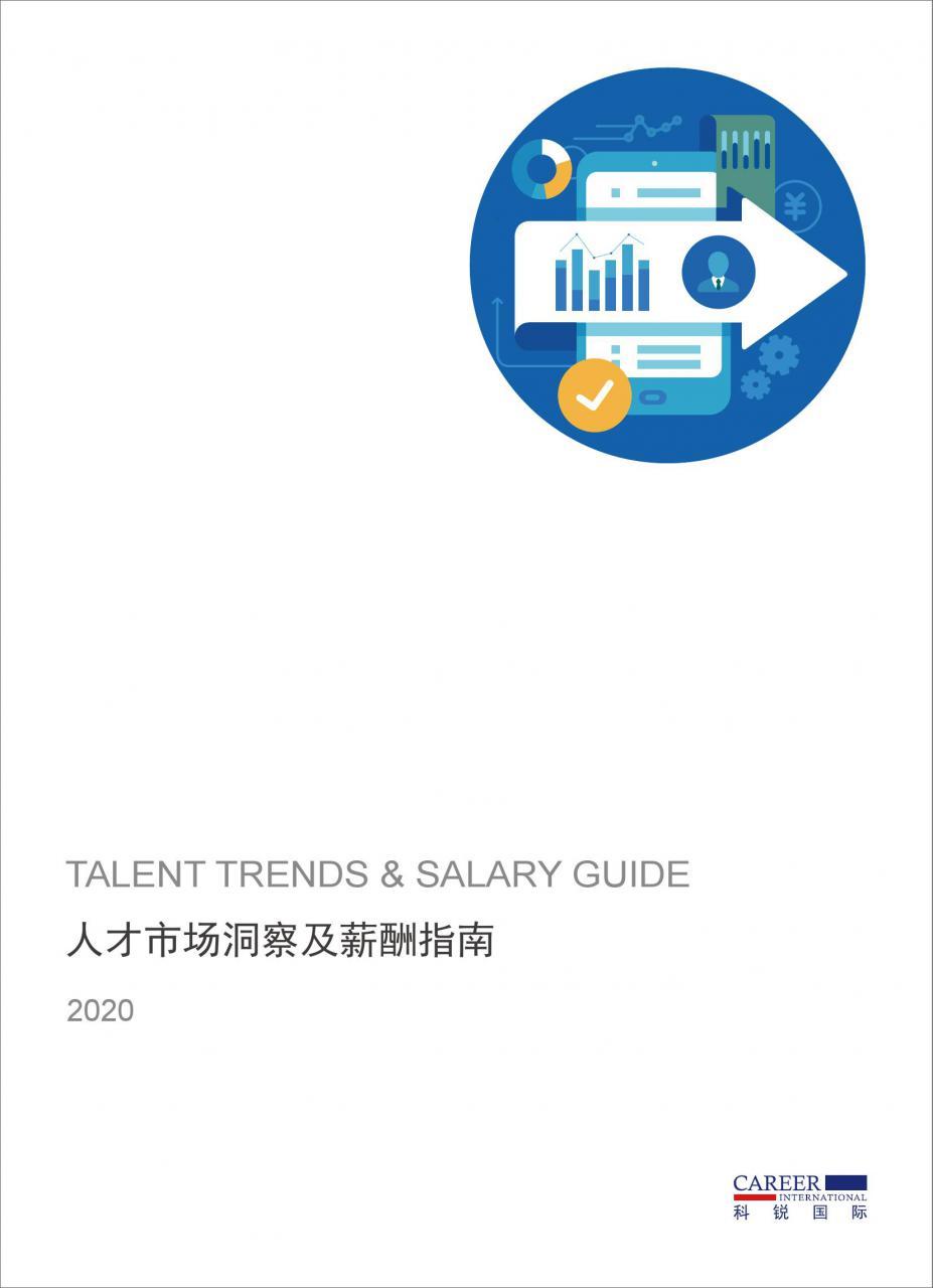 大数据研究报告,科锐国际:2020人才市场洞察及薪酬指南报告!