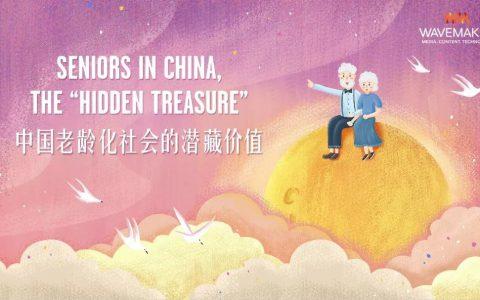 蔚迈《中国老龄化社会的潜藏价值》系列报告-第一篇章-重新遇见中国的老龄化群体!