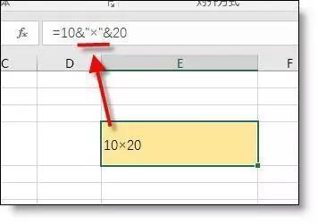 """Excel里如何如数乘号""""X""""不被打码,超实用的小技能!"""