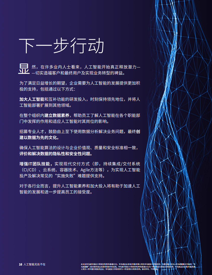 大数据研究报告,普华永道-人工智能无处不在!