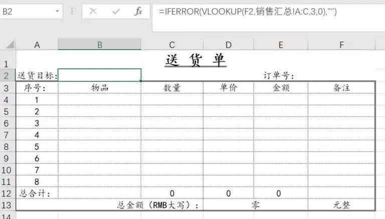 用Excel的VLOOKUP函数制作一个小系统,自动生成出库单!