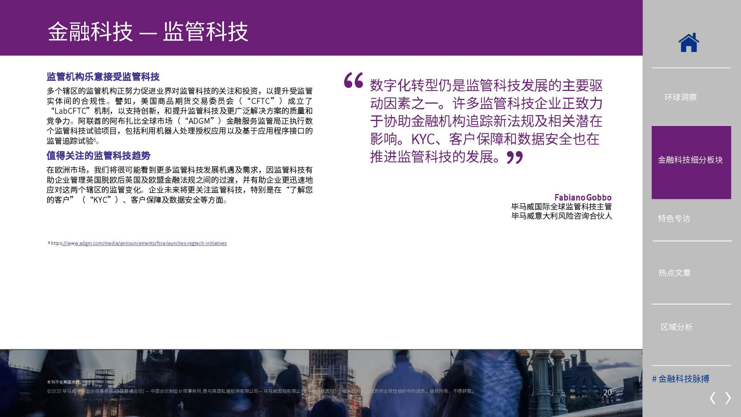 大数据研究报告,毕马威KPMG:2020年上半年金融科技脉搏!