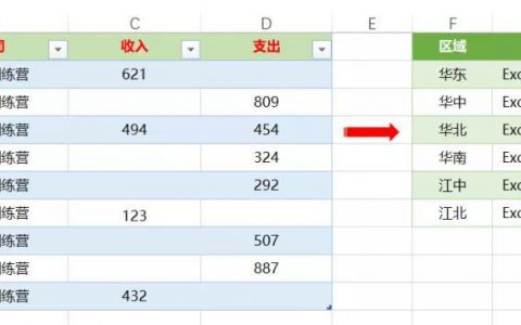 Excel错位数据如何处理,这个神技能分分钟搞定!