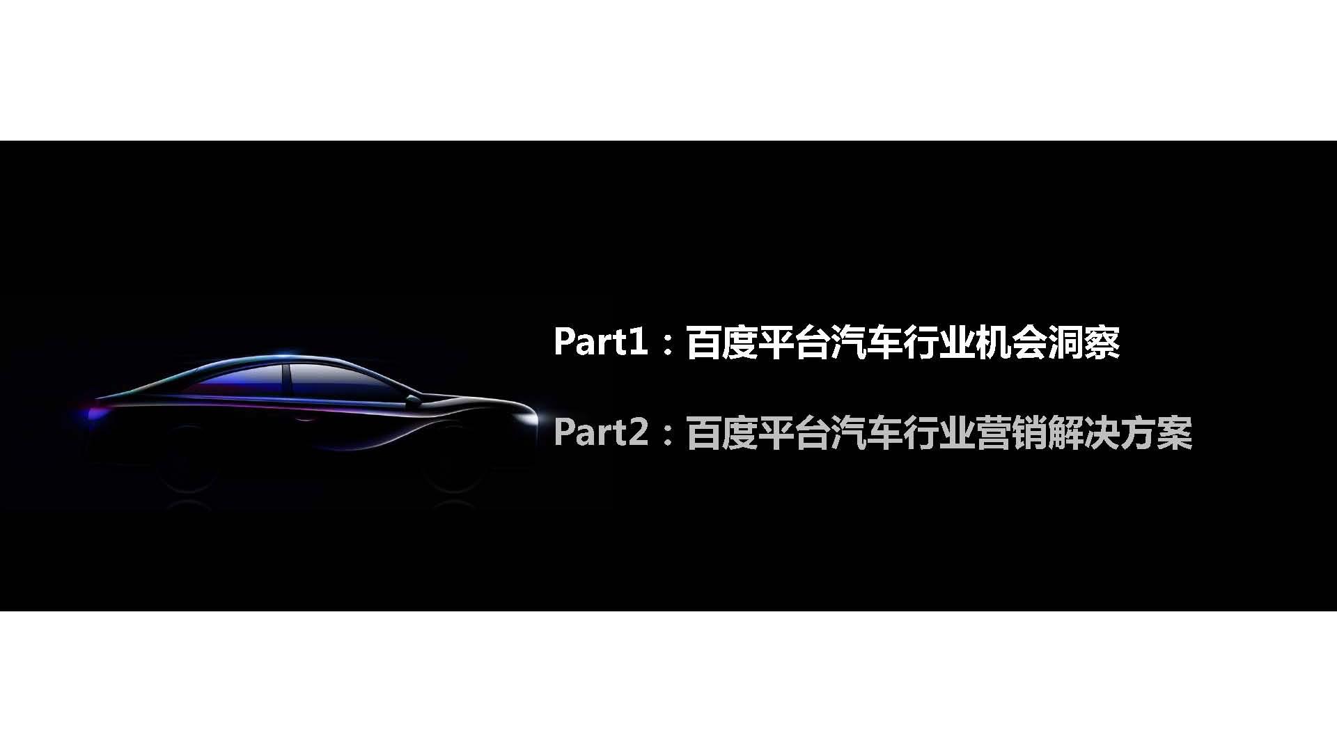 大数据研究报告,2020年百度汽车行业研究(人群篇)!
