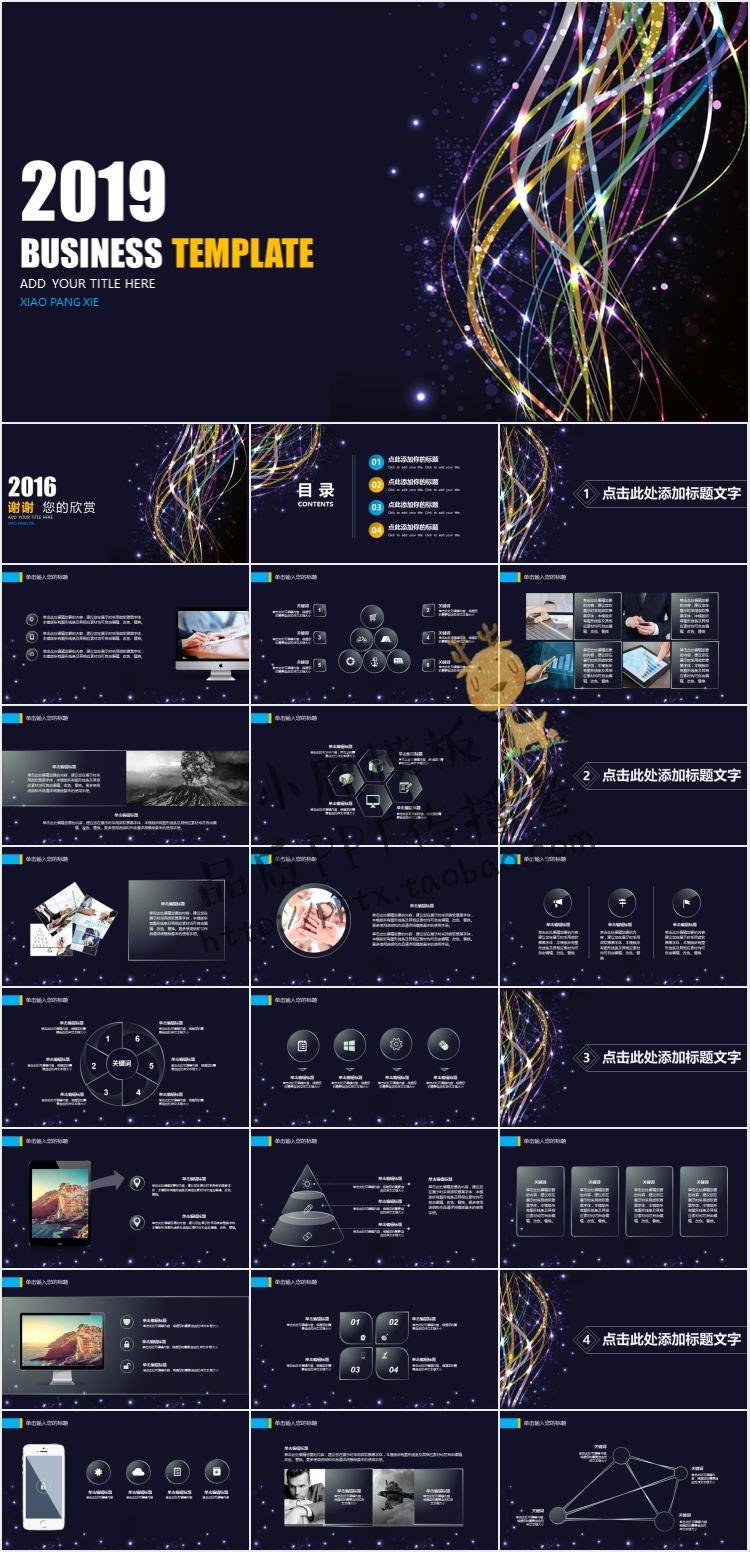PPT 模板,24套炫酷科技风动态PPT模板!