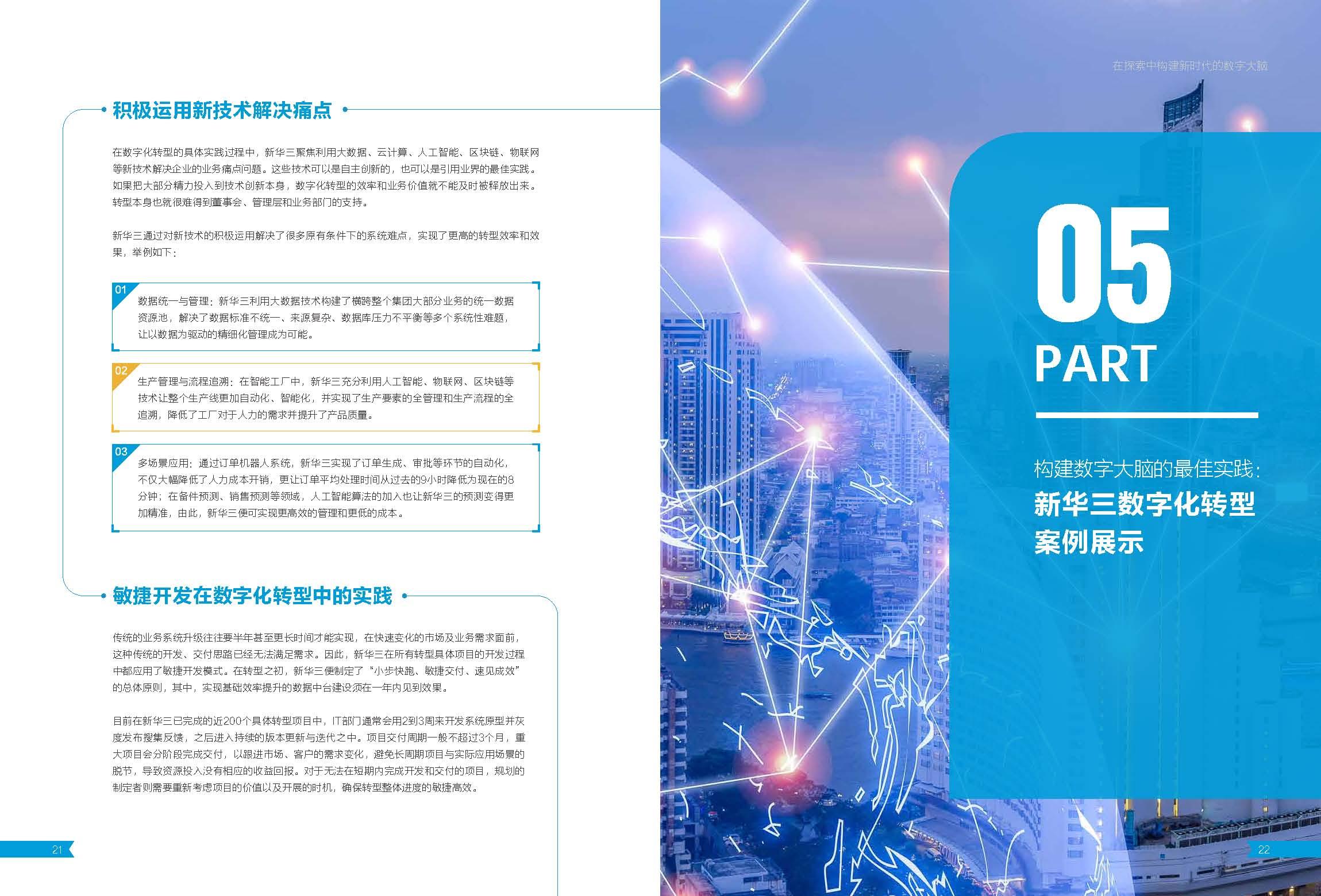 大数据研究报告,紫光集团-数字化转型与实践 !