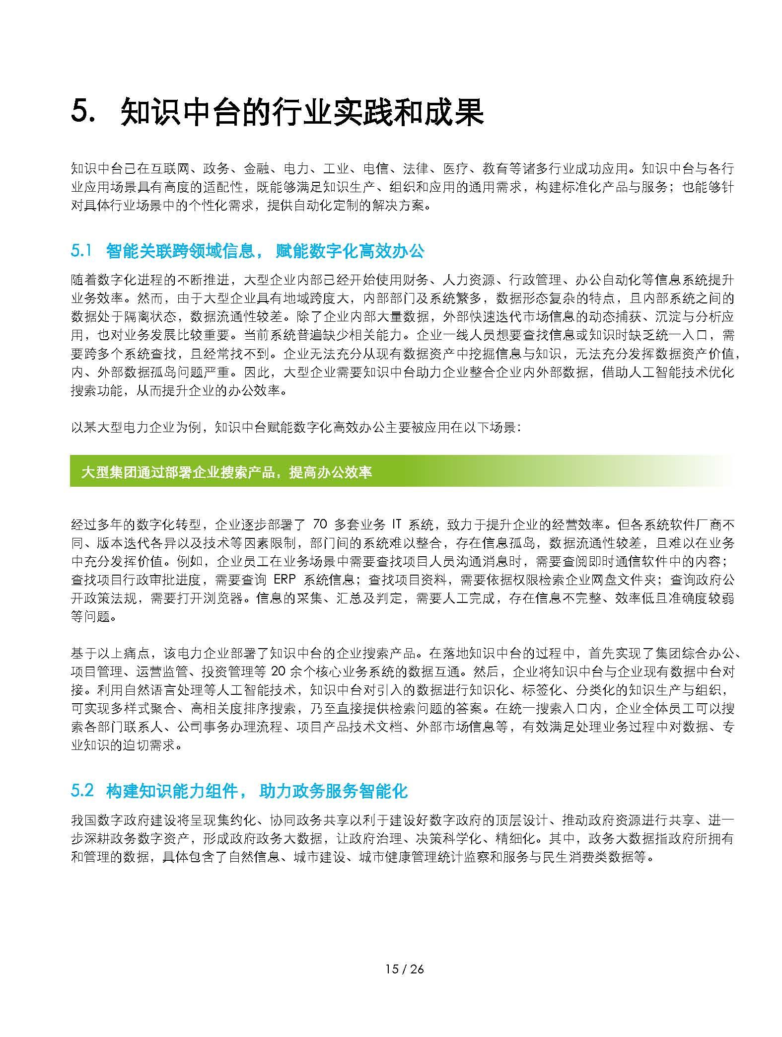 大数据研究报告,德勤管理咨询 & 百度集团 2020年《知识中台白皮书》!