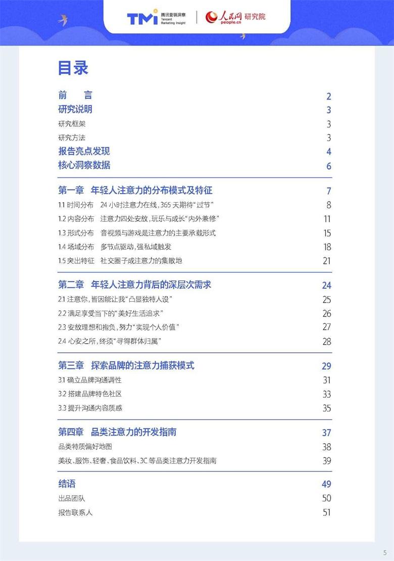 大数据研究报告,腾讯营销洞察&人民网研究院:95后年轻人注意力洞察报告!