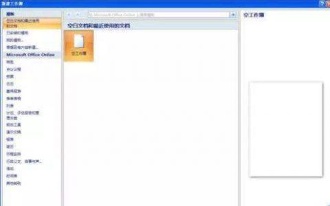Excel技巧-工作表标签颜色的修改!