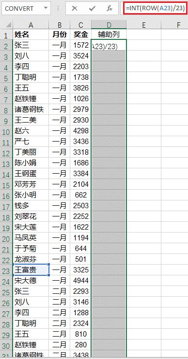 Excel – 如何快速计算分类汇总,并按分类汇总分页打印?