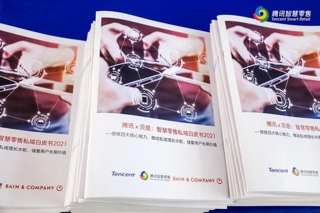 大数据研究报告,腾讯智慧&贝恩公司 《智慧零售私域白皮书2021》!