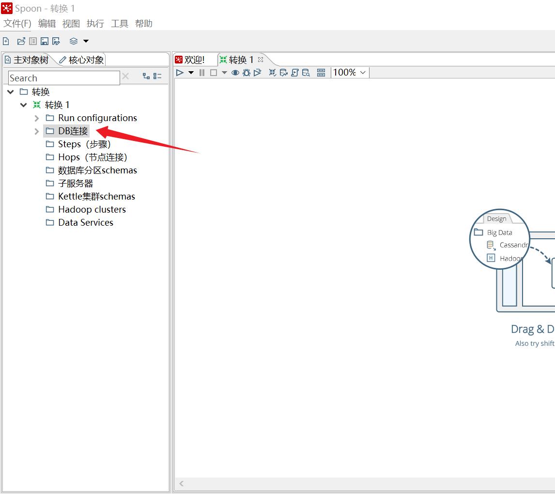 kettle全量同步数据库简易教程!
