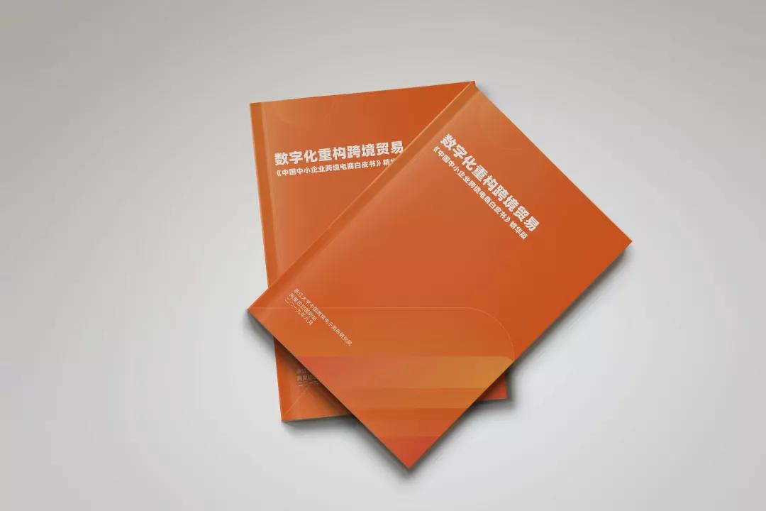 大数据研究报告,阿里巴巴-中国中小企业跨境电商白皮书精华版!
