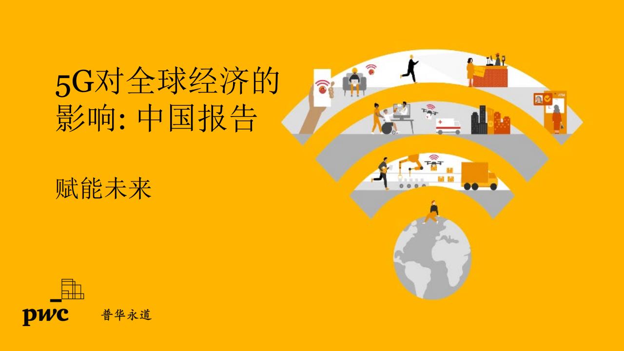 大数据研究报告,普华永道:5G对全球经济的影响–中国报告!